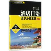 酒店日语(附光盘第2版)/酒店外语培训丛书