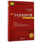 2017学生常用法律手册(初阶版大1大2专用)/21世纪教学法规丛书
