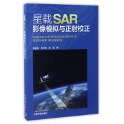 星载SAR影像模拟与正射校正