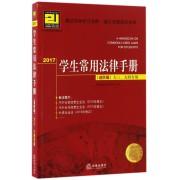 2017学生常用法律手册(进阶版大3大4专用)/21世纪教学法规丛书