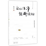 自心清净能断烦恼(林清玄散文精选)