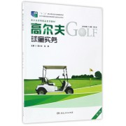 高尔夫球童实务(高尔夫实用精品系列教材)