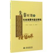 先秦时期的社会发展与变迁研究