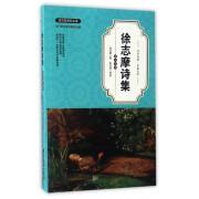 徐志摩诗集(青少年版语文新课标必读)/成长书架