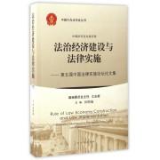 法治经济建设与法律实施--第五届中国法律实施论坛论文集/中国行为法学会丛书