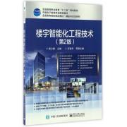 楼宇智能化工程技术(第2版全国高等职业教育十二五规划教材)/精品与示范系列