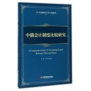 中俄会计制度比较研究/中国财经学术专著系列