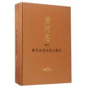 黄河志(卷9黄河水利水电工程志)(精)