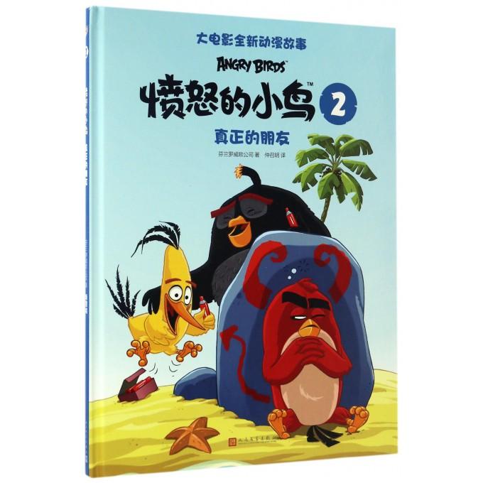 愤怒的小鸟(2真正的朋友)(精)/大电影全新动漫故事