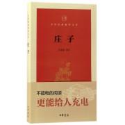 庄子/中华经典指掌文库