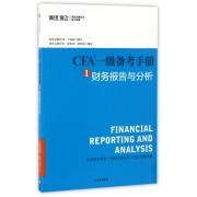 CFA一级备考手册(1财务报告与分析)