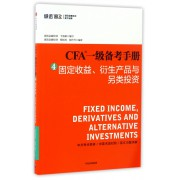 CFA一级备考手册(4固定收益衍生产品与另类投资)