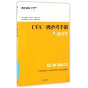 CFA一级备考手册(6经济学)