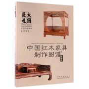 中国红木家具制作图谱(2床榻类)(精)/大国匠造系列