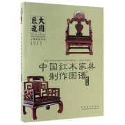 中国红木家具制作图谱(1椅几类)(精)/大国匠造系列