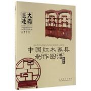 中国红木家具制作图谱(3柜格类)(精)/大国匠造系列