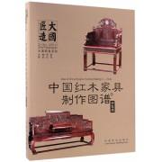 中国红木家具制作图谱(5沙发类)(精)/大国匠造系列