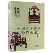 中国红木家具制作图谱(4台案类)(精)/大国匠造系列