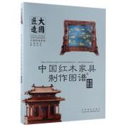 中国红木家具制作图谱(6组合和其他类)(精)/大国匠造系列