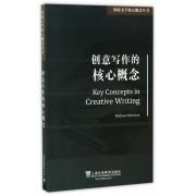 创意写作的核心概念(英文版)/原版文学核心概念丛书