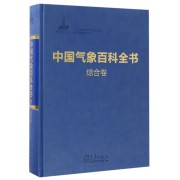 中国气象百科全书(综合卷)(精)