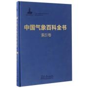 中国气象百科全书(索引卷)(精)