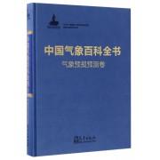 中国气象百科全书(气象预报预测卷)(精)