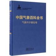 中国气象百科全书(气象科学基础卷)(精)