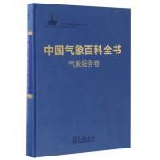 中国气象百科全书(气象服务卷)(精)