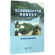 乌江流域精细化水文气象预报服务技术