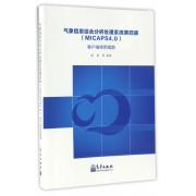 气象信息综合分析处理系统第四版<MICAPS4.0>客户端使用指南