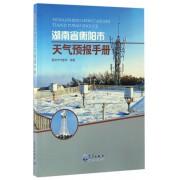湖南省衡阳市天气预报手册
