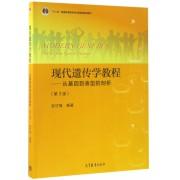 现代遗传学教程--从基因到表型的剖析(第3版十二五普通高等教育本科国家级规划教材)