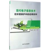 现代电子信息技术在环境保护中的应用实例