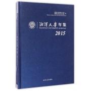 湘潭大学年鉴(2015)(精)