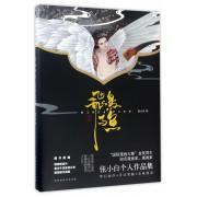 飞鸟与鱼(张小白个人作品集)(精)