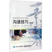 沟通技巧(第2版职业教育综合素养系列教材)