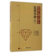 品质管理实用手册