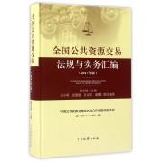 全国公共资源交易法规与实务汇编(2017年版)(精)