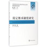 限定继承制度研究/家事法研究学术文库