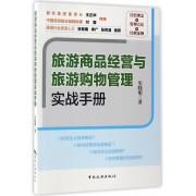 旅游商品经营与旅游购物管理实战手册
