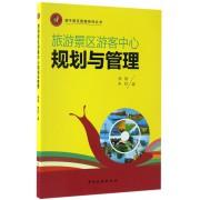 旅游景区游客中心规划与管理/蜗牛景区管理系列丛书