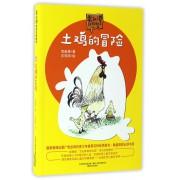 土鸡的冒险/常新港动物励志小说