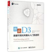 图说D3(数据可视化利器从入门到进阶)