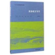 商务软文写作(十二五职业教育国家规划立项教材)