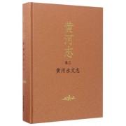黄河志(卷3黄河水文志)(精)