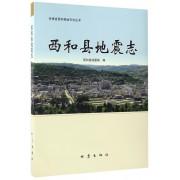 西和县地震志(精)/甘肃省西和县地方志丛书