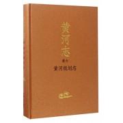 黄河志(卷6黄河规划志)(精)