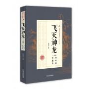 飞天神龙/民国武侠小说典藏文库