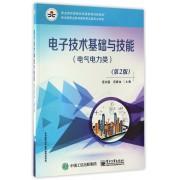 电子技术基础与技能(电气电力类第2版职业教育课程改革国家规划新教材)